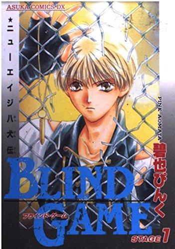 ブラインド・ゲーム―ニューエイジ八犬伝 (Stage 1) (Asuka comics DX)の詳細を見る