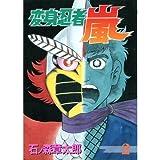変身忍者嵐 (2) (St comics)