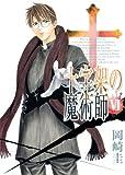 十字架の魔術師 6 (ヤングジャンプコミックス)