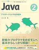 Java 2 アプリケーションづくりの初歩 (CD-ROM付) (プログラミング学習シリーズ)