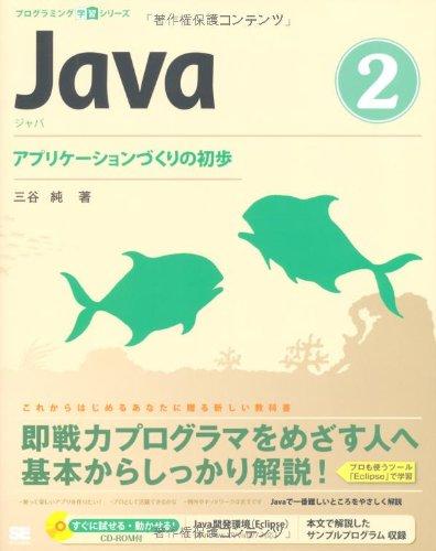 Java 2 アプリケーションづくりの初歩 (CD-ROM付) (プログラミング学習シリーズ)の詳細を見る