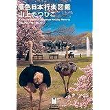 THE VERY BEST OF TATSUHIKO YAMAGAMI4 原色日本行楽図鑑