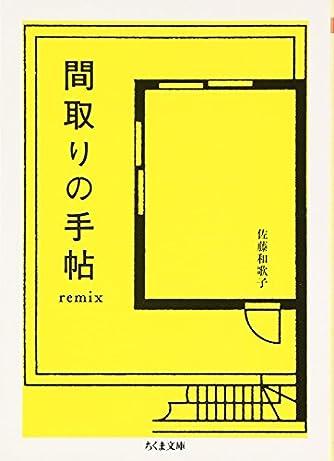 間取りの手帖remix (ちくま文庫)