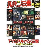 Vol.11 TVSP ルパン三世 イッキ見スペシャル!!! the Last Job &血の刻印 ~永遠のmermaid~ (DVD)