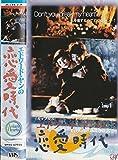 エドワード・ヤンの恋愛時代~アジアン・ハーツ・フィルム・コレクション【字幕版】 [VHS]