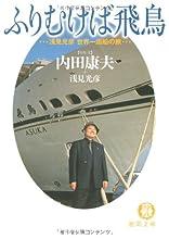 ふりむけば飛鳥―浅見光彦世界一周船の旅 (徳間文庫)
