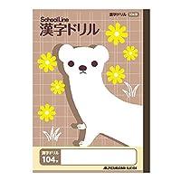 アピカ 学習帳 スクールキッズ 漢字ドリル104字 SLK104 科目名入り スクールライン