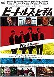 ビートルズと私[DVD]