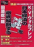 激論 日本経済の「謎」を徹底解剖する (One Plus Book) 画像