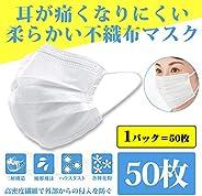 BIGOX 使い捨てマスク 不織布マスク 三層構造 フィルター 大容量 花粉 ほこり 通勤 通学 大人サイズ 50枚入り ホワイト 送料無料 在庫あり