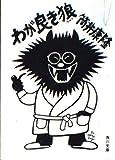 わが良き狼(ウルフ) (角川文庫 緑 305-4)