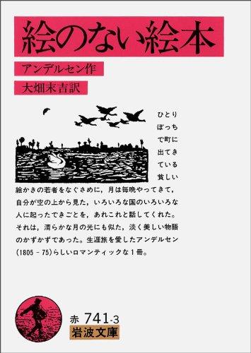 絵のない絵本 (岩波文庫)