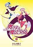 奥さまは魔法少女 3 (電撃コミックス)