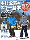 木村公宣のスキー基本レッスン 初心者からステップアップ!! (ブルーガイド・グラフィック)
