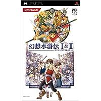 幻想水滸伝I&II - PSP