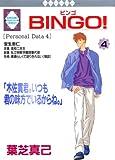 BINGO! (4) (冬水社・いち好きコミックス)