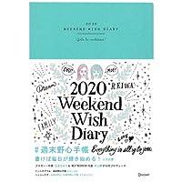 【2019年12月始まり】 週末野心手帳(WEEKEND WISH DIARY)2020 四六判 ウィークリー ベビーブルー 月曜始まり