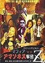 マフィア VS アマゾネス軍団 Z DVD