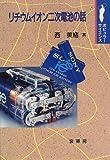 リチウムイオン二次電池の話―ポピュラー・サイエンス (ポピュラーサイエンス)