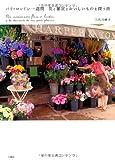 パリ・ロンドン一週間 花と雑貨とおいしいものを探す旅 画像