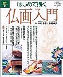 はじめて描く仏画入門—週末の手習い 7 (淡交ムック—ゆうシリーズ)