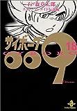 サイボーグ009 (18) (秋田文庫)