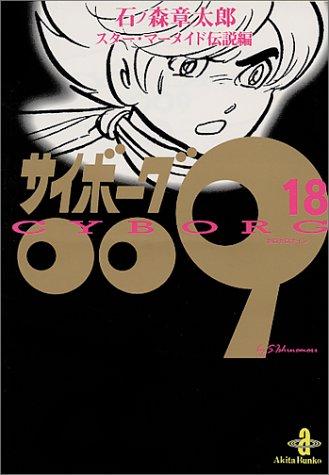 サイボーグ009 (18) (秋田文庫)の詳細を見る
