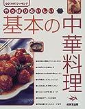 やっぱりおいしい基本の中華料理 (GO!GO!クッキング)