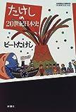 たけしの20世紀日本史