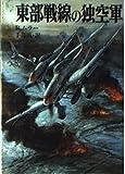 東部戦線の独空軍 (新戦史シリーズ) 画像
