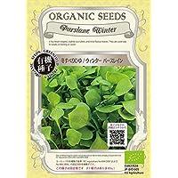 グリーンフィールド 野菜有機種子 冬すべりひゆ/ウィンターパースレイン [小袋] A151