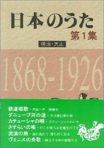 日本のうた第1集 明治・大正 1868~1926
