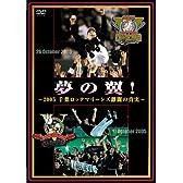 夢の翼! ~2005千葉ロッテマリーンズ激闘の真実~ [DVD]