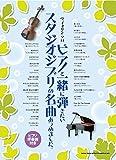 ヴァイオリン・ソロ ピアノと一緒に弾きたいスタジオジブリの名曲あつめました。[ピアノ伴奏譜付き]