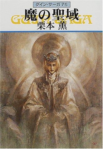 魔の聖域―グイン・サーガ(76) (ハヤカワ文庫JA)の詳細を見る