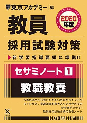 教員採用試験対策セサミノート 1 教職教養 2020年度版 オープンセサミシリーズ (東京アカデミー編)