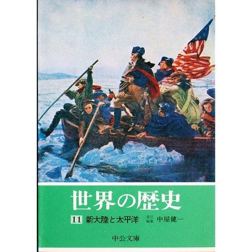 世界の歴史 (11) 新大陸と太平洋 (中公文庫)の詳細を見る
