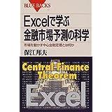 Excelで学ぶ金融市場予測の科学―市場を動かす中心金融定理とは何か (ブルーバックス)