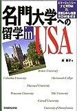 名門大学への留学 in USA
