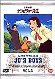 若草物語 ナンとジョー先生 6[DVD]