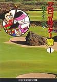 プロゴルファー猿 (1) (中公文庫―コミック版 (Cふ2-1))