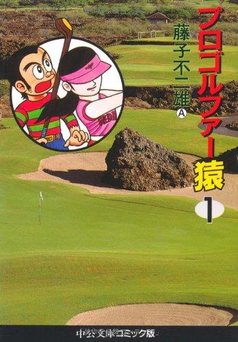 プロゴルファー猿 (1) (中公文庫―コミック版 (Cふ2-1))の詳細を見る