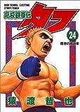 高校鉄拳伝タフ (24) (ヤングジャンプ・コミックス)