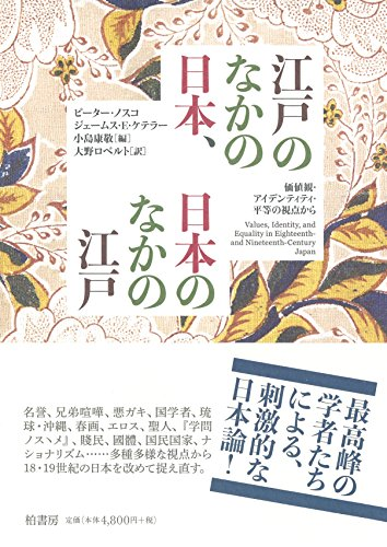 江戸のなかの日本、日本のなかの江戸―価値観・アイデンティティ・平等の視点からの詳細を見る