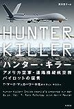 ハンター・キラー アメリカ空軍・遠隔操縦航空機パイロットの証言 (角川書店単行本)