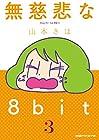 無慈悲な8bit 第3巻