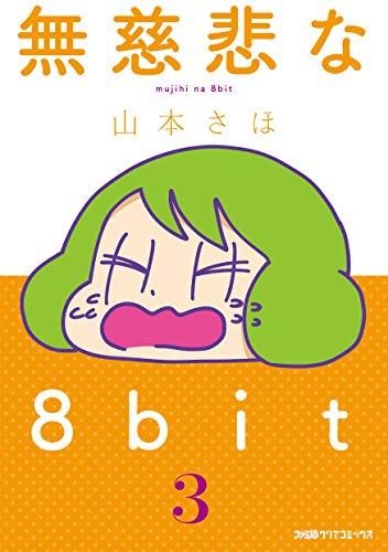 無慈悲な8bit(3)(ファミ通クリアコミックス)