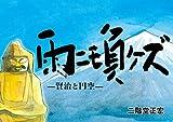 雨ニモ負ケズ −宮沢賢治と円空−