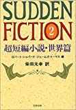 Sudden fiction (2) (文春文庫)
