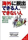 海外に脱出できる人、できない人―外国で「暮らす」「働く」ビザの取り方がわかる本 (成美文庫)